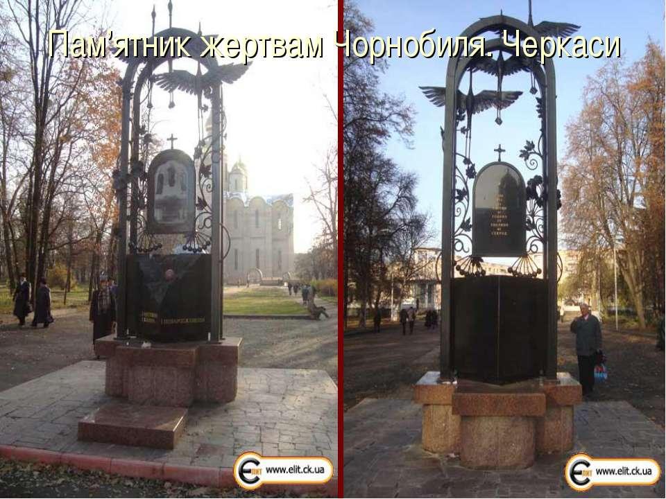 Пам'ятник жертвам Чорнобиля. Черкаси