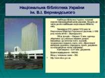 Національна бібліотека України ім. В.І. Вернандського Найбільша бібліотека Ук...