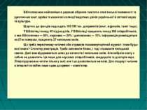 Бібліотека має найповніше в державі зібрання пам'яток слов'янської писемності...