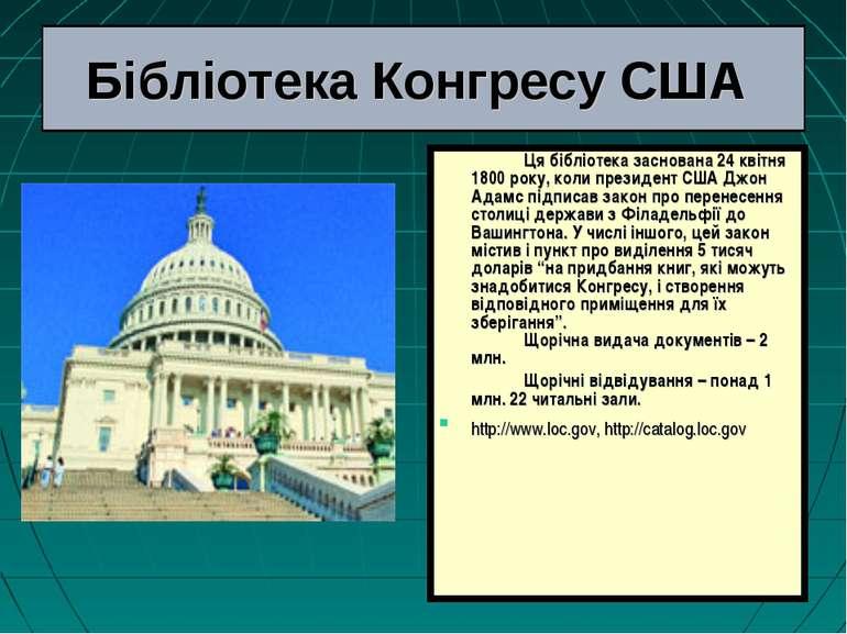 Бібліотека Конгресу США Ця бібліотека заснована 24 квітня 1800 року, коли пре...