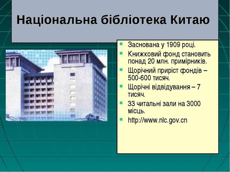 Національна бібліотека Китаю Заснована у 1909 році. Книжковий фонд становить ...