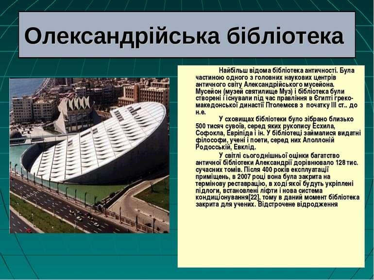 Олександрійська бібліотека Найбільш відома бібліотека античності. Була частин...