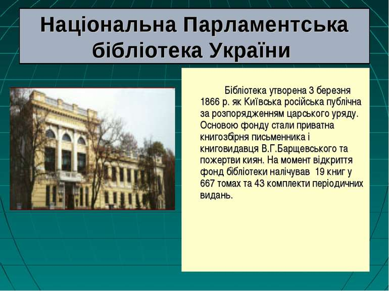 Національна Парламентська бібліотека України Бібліотека утворена 3 березня 18...