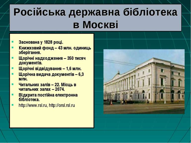 Російська державна бібліотека в Москві Заснована у 1828 році. Книжковий фонд ...