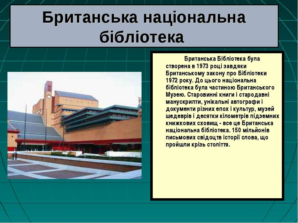 Британська національна бібліотека Британська Бібліотека була створена в 1973 ...