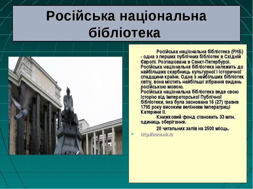 Російська національна бібліотека Російська національна бібліотека (РНБ) - одн...
