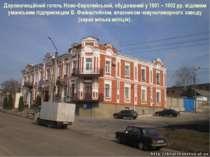 Дореволюційний готель Ново-Європейський, збудований у 1901 – 1902 рр. відомим...