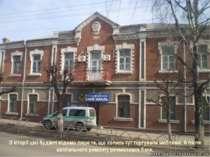 З історії цієї будівлі відомо лише те, що колись тут торгували меблями. А піс...