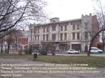 """Далі за будинком колишнього готелю """"Брістоль"""" знаходиться будівля готелю """"Лон..."""