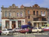 Житловий будинок № 28 на базарі. Зведений у 1870-х роках. Фасади оздоблені в ...