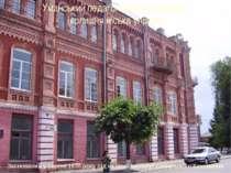 Уманський педагогічний університет (колишня міська управа) Заснований у серпн...
