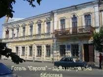 """Готель """"Європа"""" – зараз центральна бібліотека"""