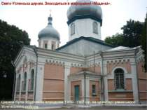 Церква була збудована впродовж 1905—1907рр. на цвинтарі уманського Успенсько...