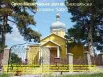 """Свято-Михайлівська церква. Знаходиться в мікрорайоні """"БабКП"""" Церква Святого а..."""