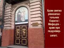 Храм святих рівноапос-тольних Кирила і Мефодія - храм при педунівер- ситеті.