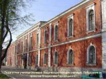 Педагогічне училище (колишнє Вище міське народне училище). Побудоване за прое...