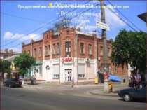 Продуктовий магазин «Харчі». Істинний зразок старої архітектури