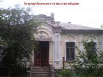 По вулиці Затонського є й інші старі забудови