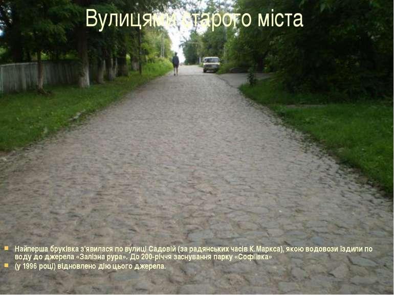 Вулицями старого міста Найперша бруківка з'явилася по вулиці Садовій (за радя...