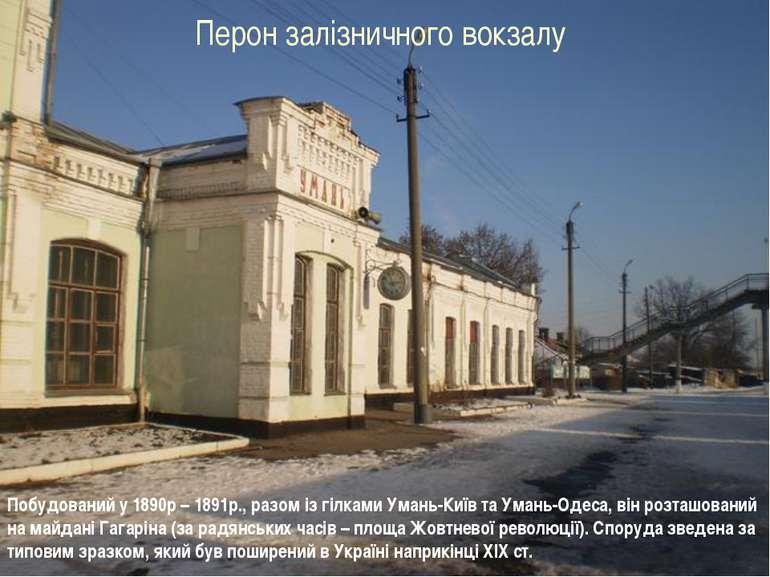 Побудований у 1890р – 1891р., разом із гілками Умань-Київ та Умань-Одеса, він...