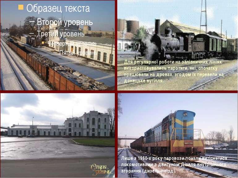 Для регулярної роботи на залізничних лініях використовувались паротяги, які, ...