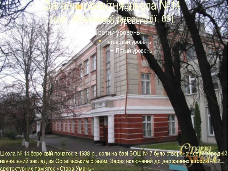 Загальноосвітня школа №14 (вул. Жовтневої революції, 69) Школа № 14 бере свій...