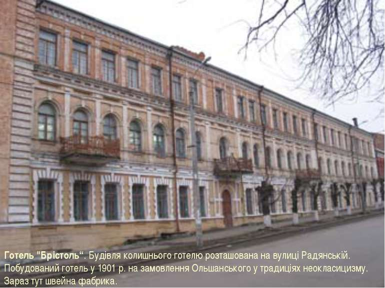 """Готель """"Брістоль"""". Будівля колишнього готелю розташована на вулиці Радянській..."""
