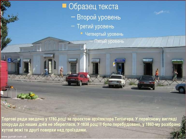 Торгові ряди зведено у 1780 році за проектом архітектора Тепінгера. У первісн...