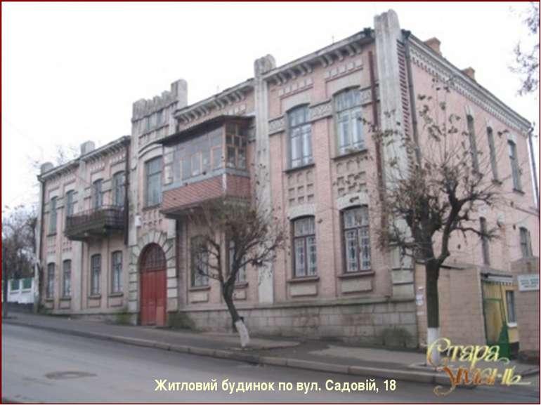 Житловий будинок по вул. Садовій, 18