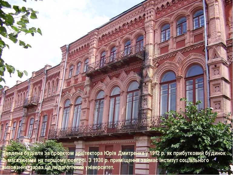 Зведена будівля за проектом архітектора Юрія Дмитренка у 1912 р. як прибутков...