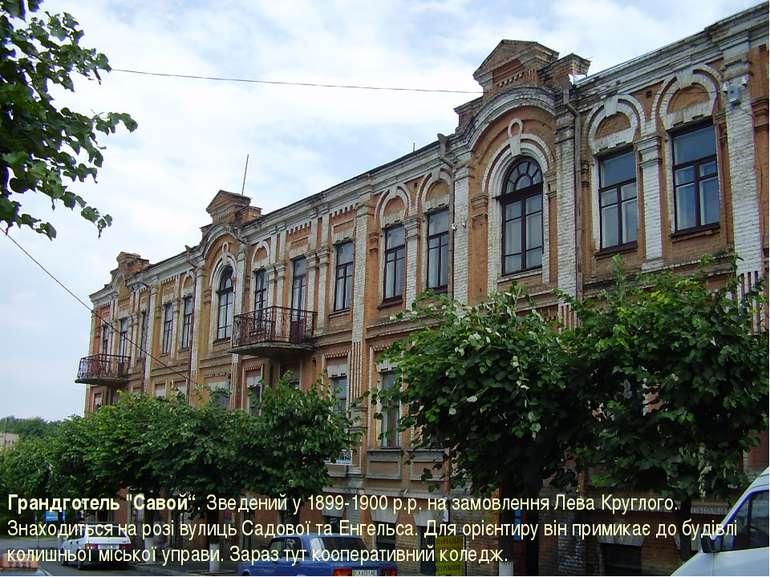 """Грандготель """"Савой"""". Зведений у 1899-1900 р.р. на замовлення Лева Круглого. З..."""