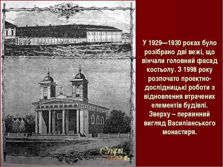 У 1929—1930 роках було розібрано дві вежі, що вінчали головний фасад костьолу...