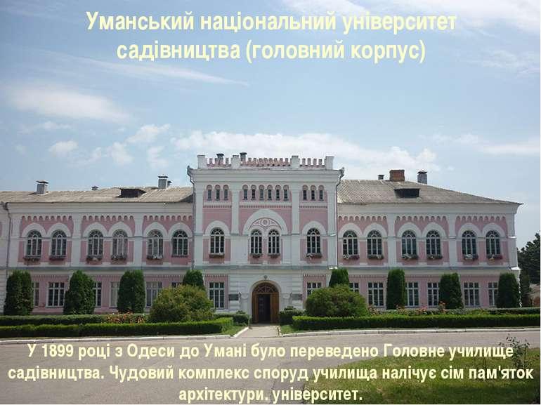 Уманський національний університет садівництва (головний корпус) У 1899 році ...