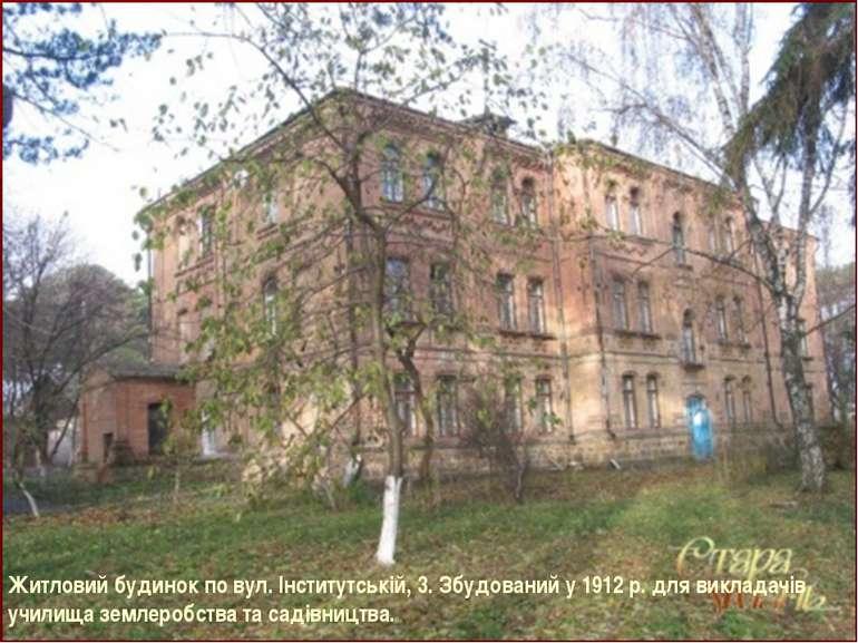 Житловий будинок по вул. Інститутській, 3. Збудований у 1912р. для викладачі...