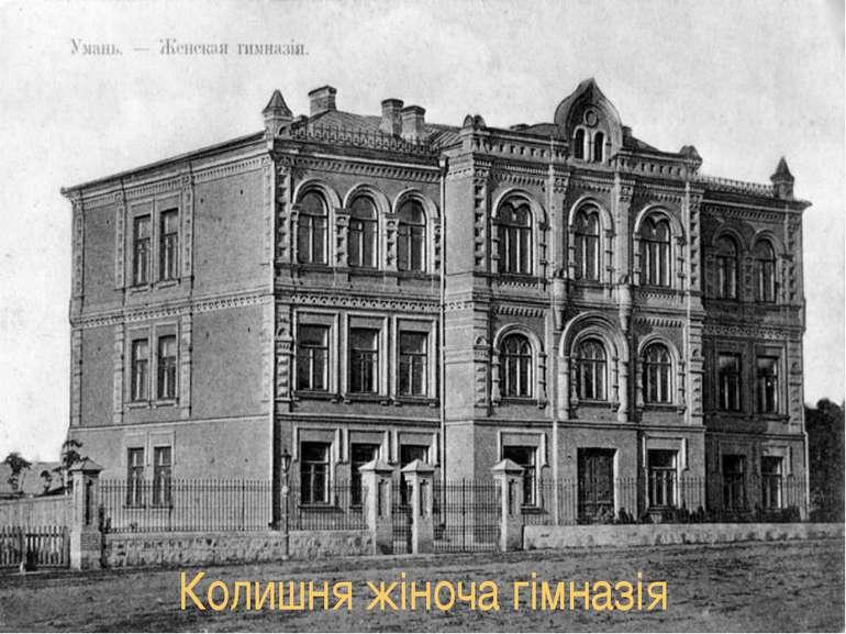 Колишня жіноча гімназія