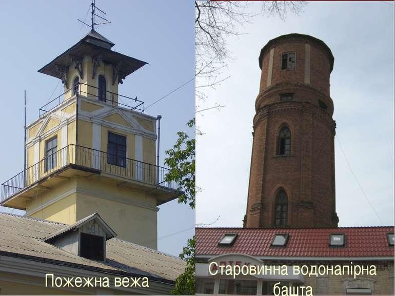 Пожежна вежа Старовинна водонапірна башта