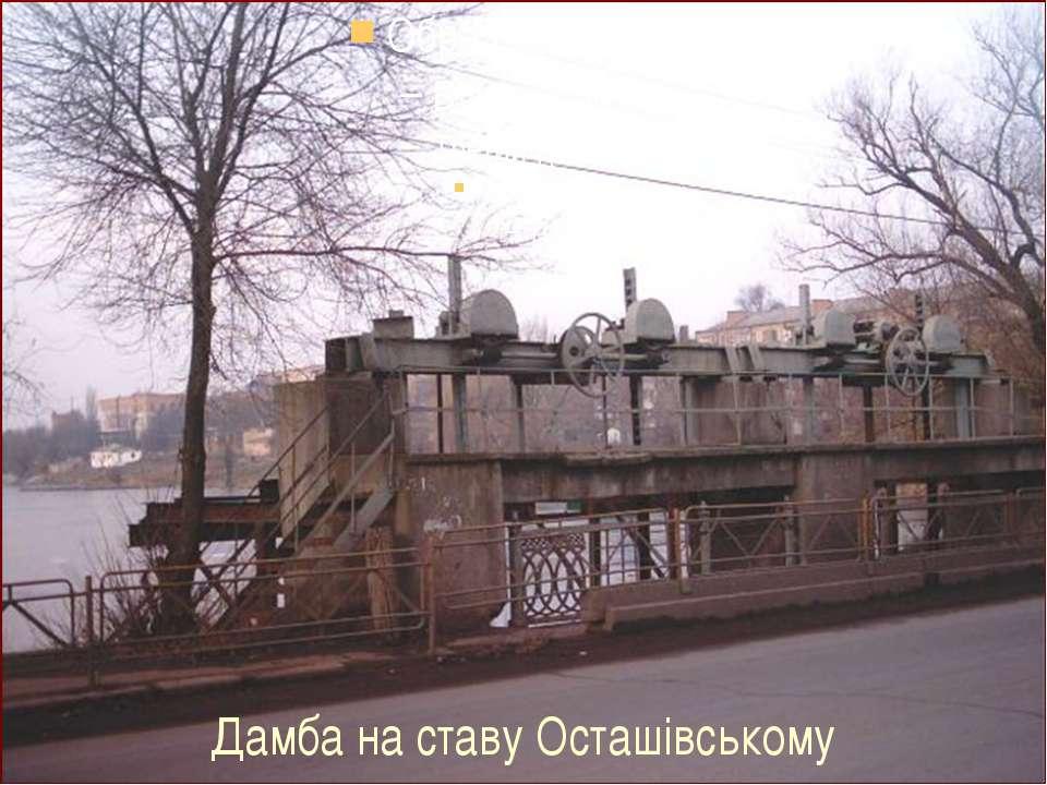 Дамба на ставу Осташівському