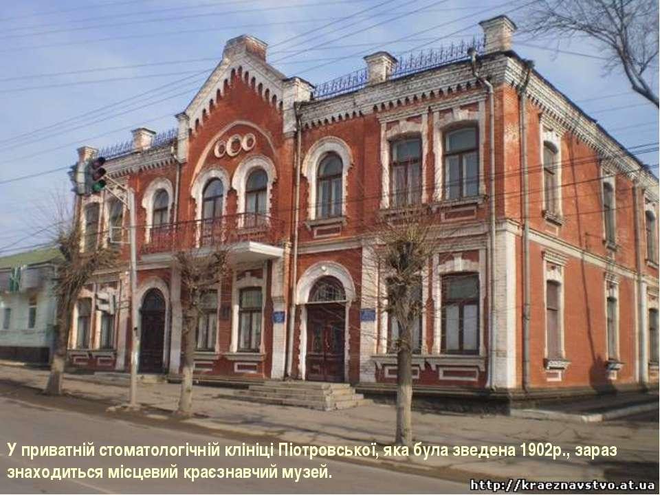 У приватній стоматологічній клініці Піотровської, яка була зведена 1902р., за...