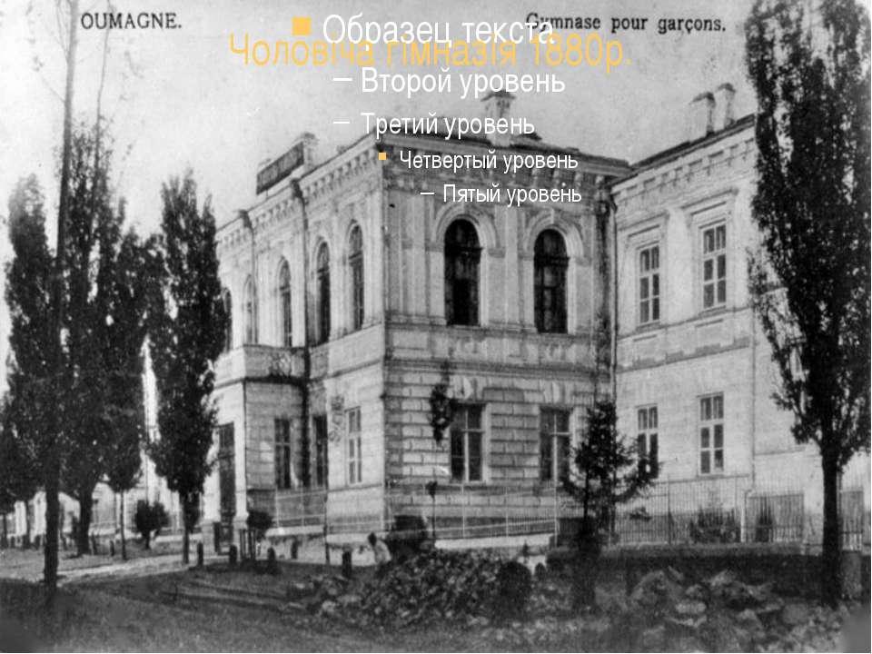 Чоловіча гімназія 1880р.