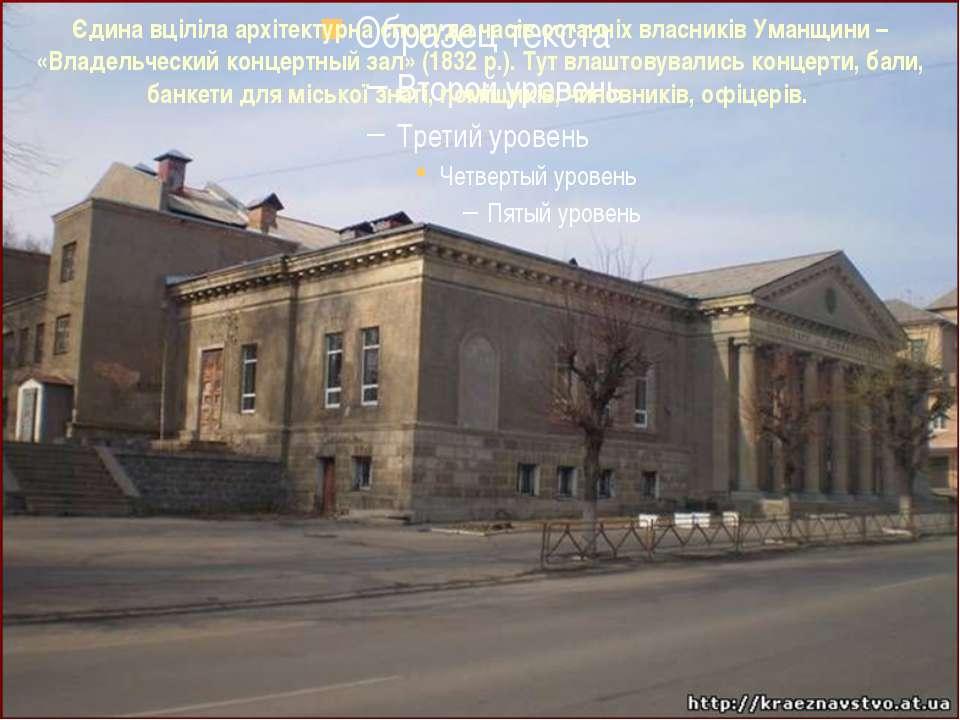 Єдина вціліла архітектурна споруда часів останніх власників Уманщини – «Владе...