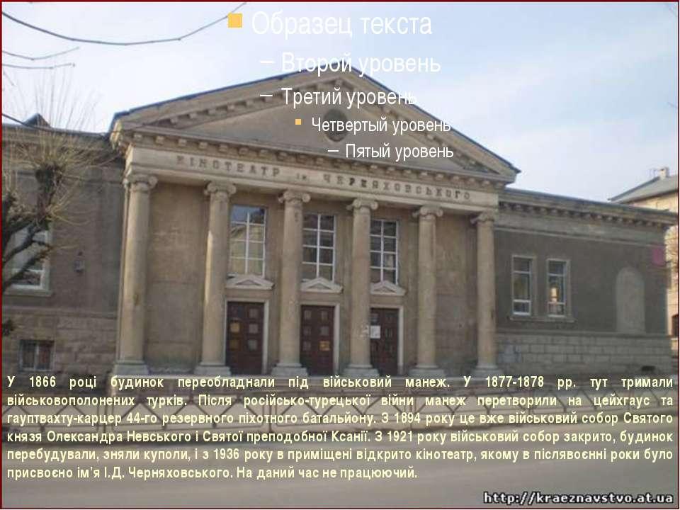 У 1866 році будинок переобладнали під військовий манеж. У 1877-1878 рр. тут т...
