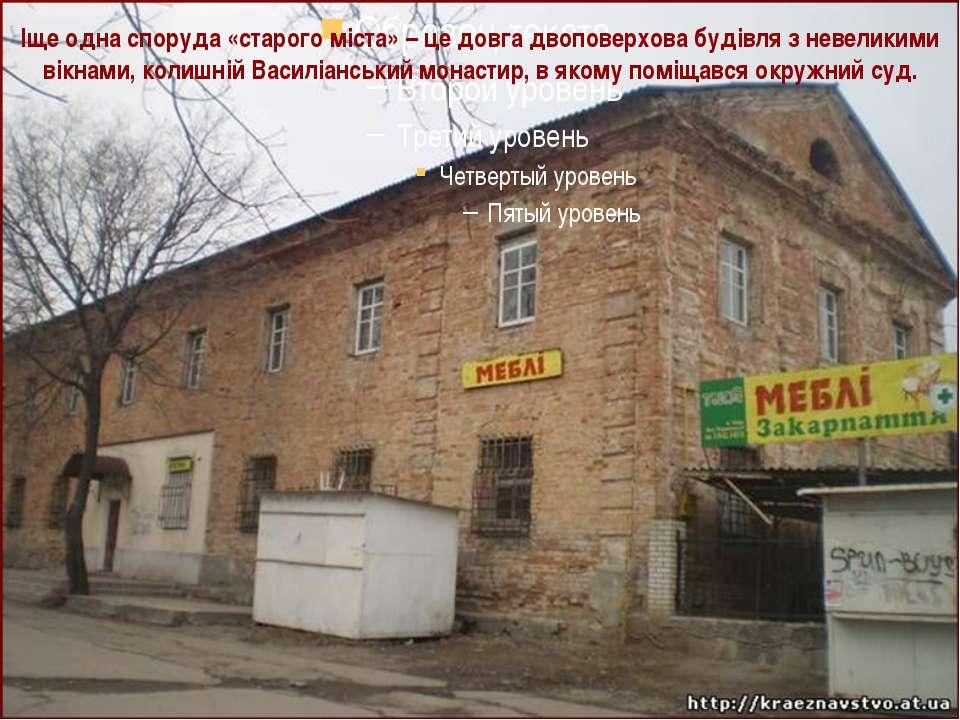 Іще одна споруда «старого міста» – це довга двоповерхова будівля з невеликими...