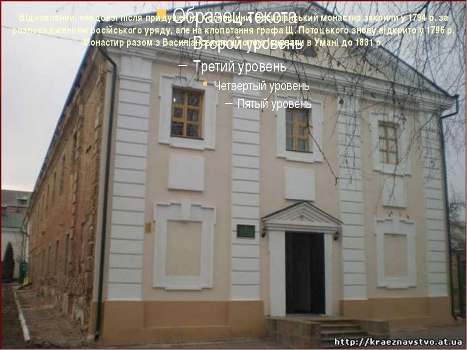 Відновлений, невдовзі після придушення Коліївщини, Василіанський монастир зак...