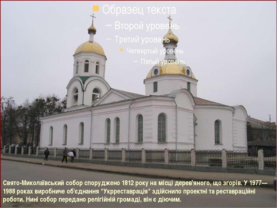 Свято-Миколаївський собор споруджено 1812 року на місці дерев'яного, що згорі...