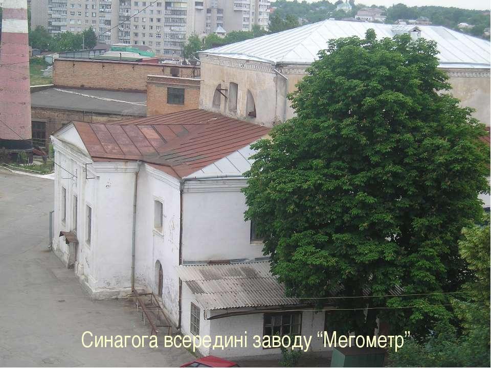 """Синагога всередині заводу """"Мегометр"""""""