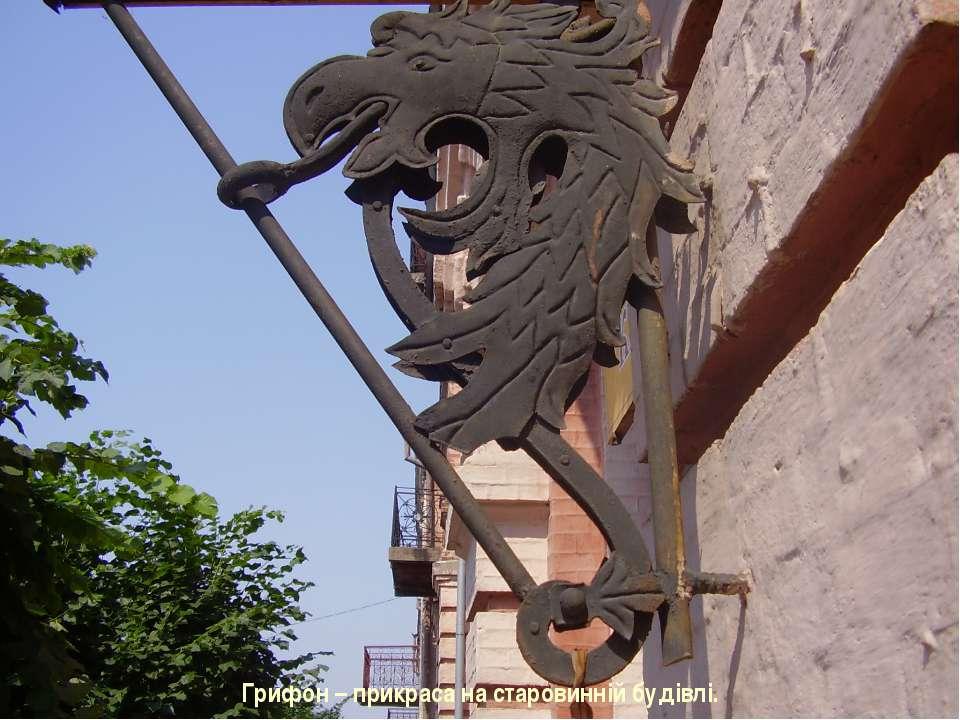 Грифон – прикраса на старовинній будівлі.
