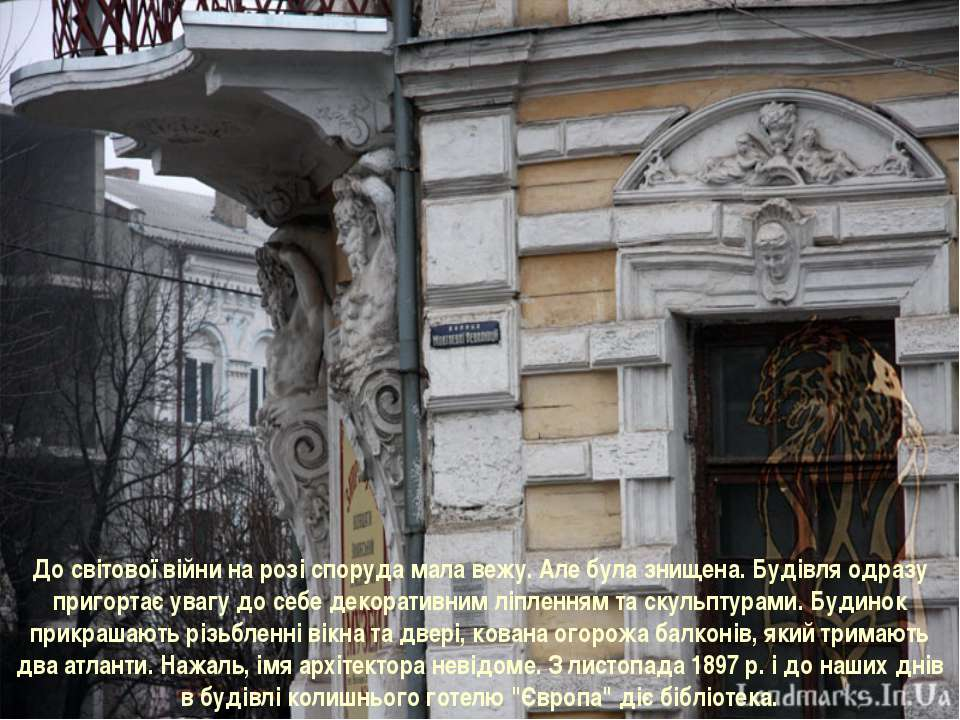 До світової війни на розі споруда мала вежу. Але була знищена. Будівля одразу...