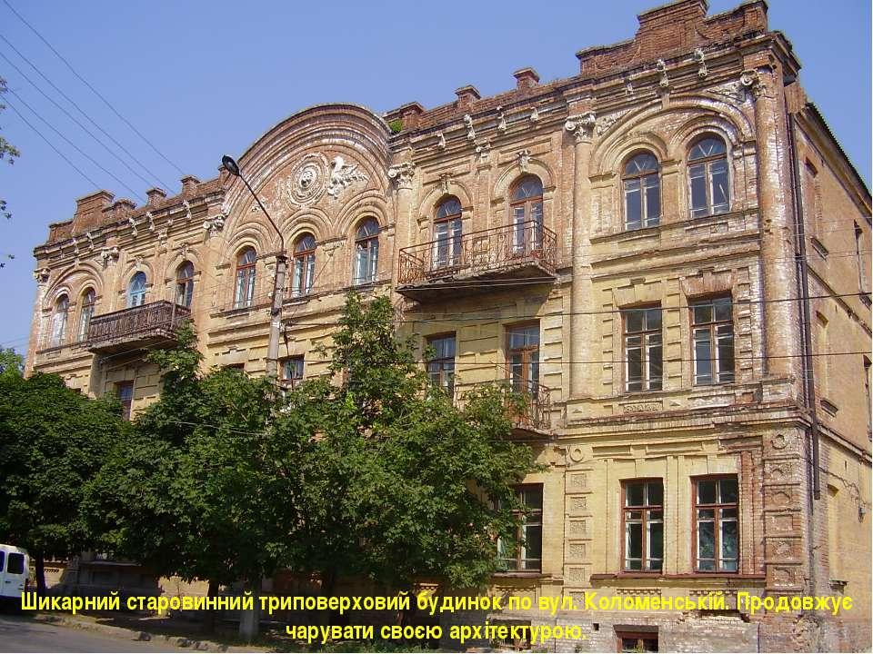 Шикарний старовинний триповерховий будинок по вул. Коломенській. Продовжує ча...