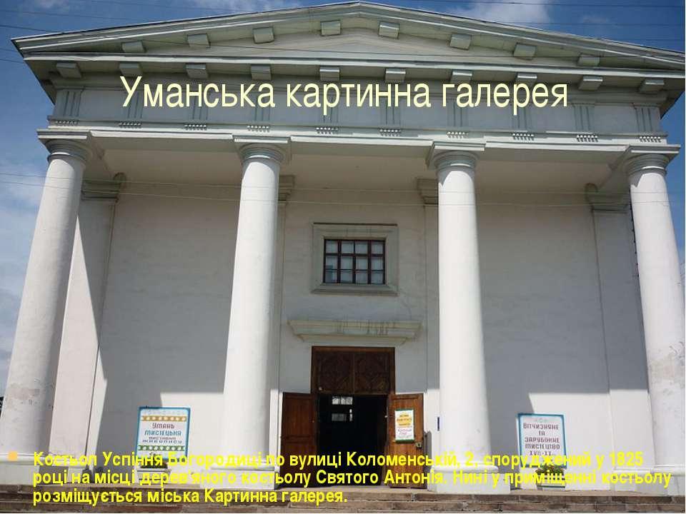 Костьол Успіння Богородиці по вулиці Коломенській, 2, споруджений у 1825 році...