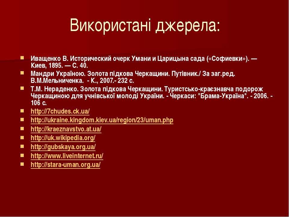 Використані джерела: Иващенко В. Исторический очерк Умани и Царицына сада («С...